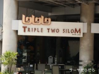 20100328 triple two silom 1