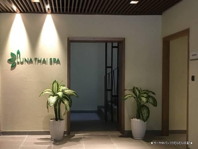 LUNA THAI SPA dusit phuquoc スパ ベトナム (1)
