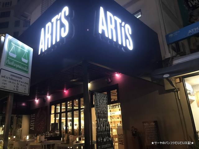 Artis Coffee bangkok cafe 喫煙 アソーク (2)