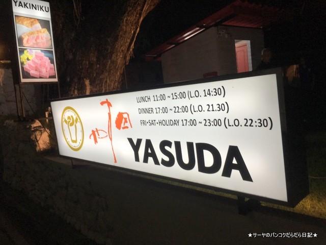 焼肉 安田 YASUDA バンコク 高級 (2)