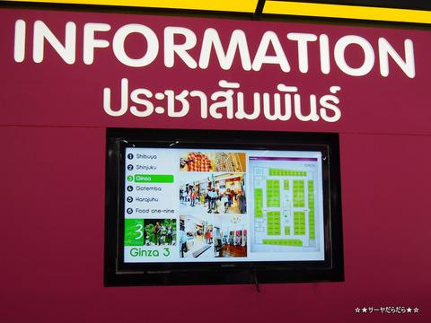 渋谷 shibuya 19 bangkok
