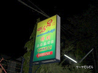 SHWE LI YANGON 1