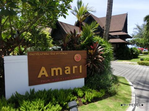amari samui resort 1