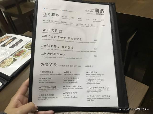 助六 sukeroku bangkok 日本料理 (3)