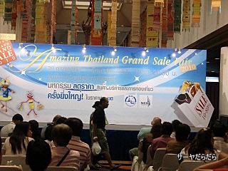20100731 amaging thailand sale 1