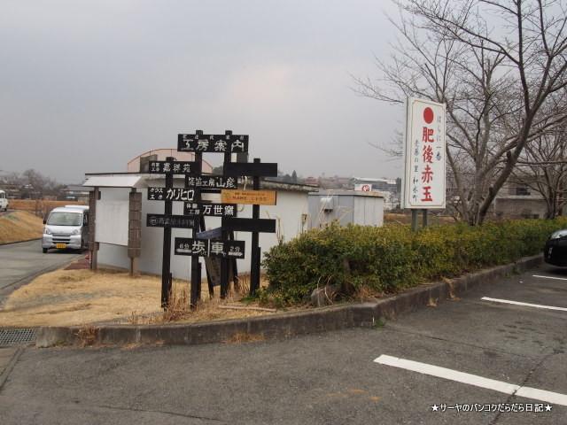 道の駅 きくすい kumamoto 熊本 馬刺 村山