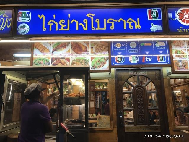 ガイヤーンボラーン オールドシティ OLDCITY bangkok (1)