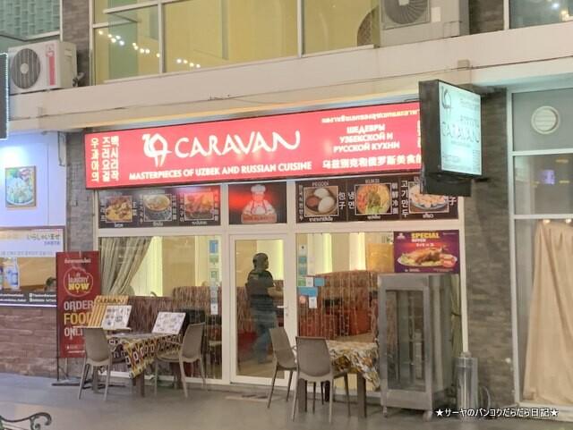 中央アジア料理 Caravan キャラバン パタヤ (1)