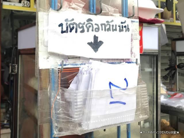 Tuang Dim Sum バンコク 朝食 飲茶 行列 5つ星 (1)
