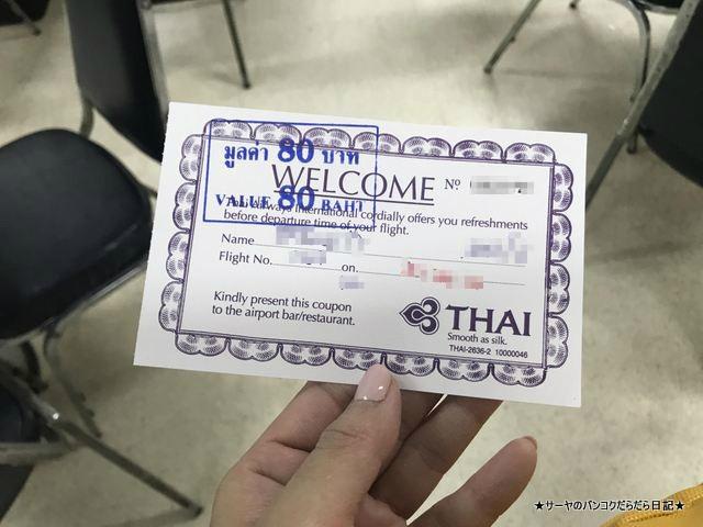 ウドンタニ空港 ラウンジ lounge udonthani チケット