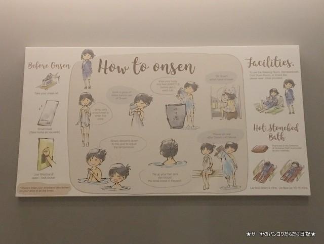 Lets relax Onsen bangkok thonglor (7)