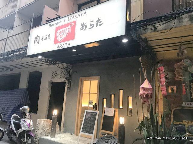 nikuizakaya arata 居酒屋 バンコク 日本料理