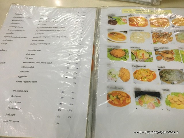 AGAVE Restaurant at Rama9 Rd Soi 7