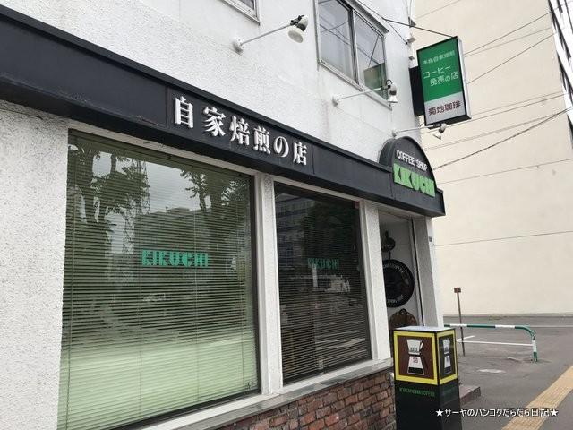 北海道旅行 札幌 菊地珈琲 kikuchicoffee (1)