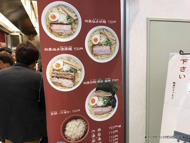 ひょっとこ 有楽町 ラーメン 柚子 (2)