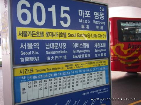 仁川空港からソウルへ移動