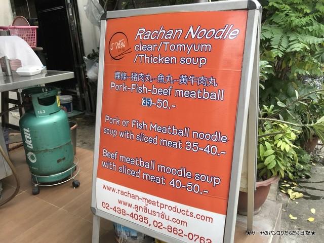 クイッティアオ ウォンウェンヤイ Rachan noodles (11)