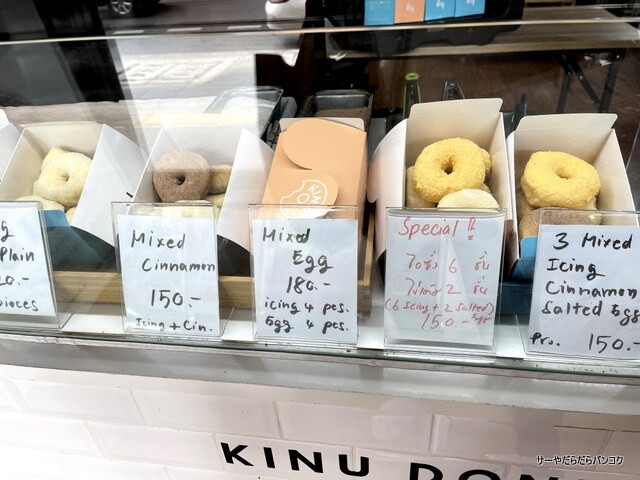 kunu donuts きぬドーナツ プロンポン (3)