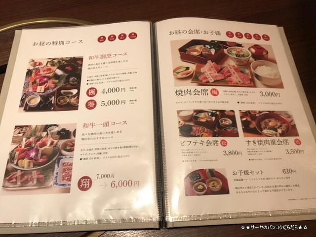 神楽坂 翔山亭 本館 焼肉 グルメ 東京 (6)