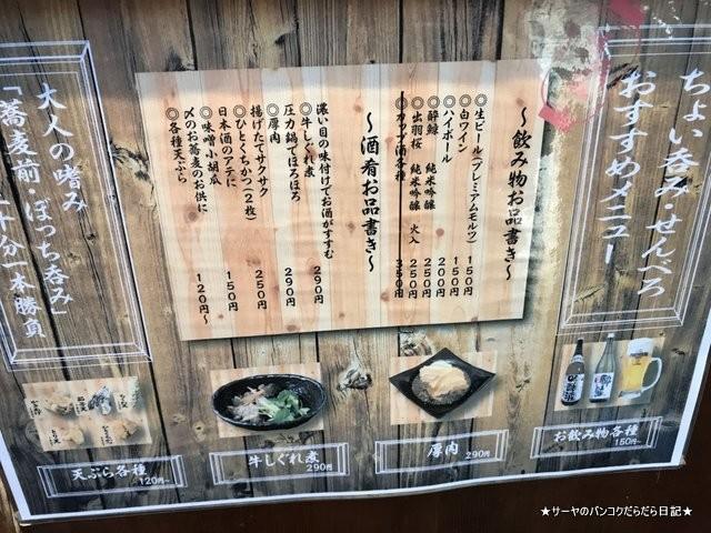 十割蕎麦 冷麦 嵯峨谷 秋葉原店 (2)