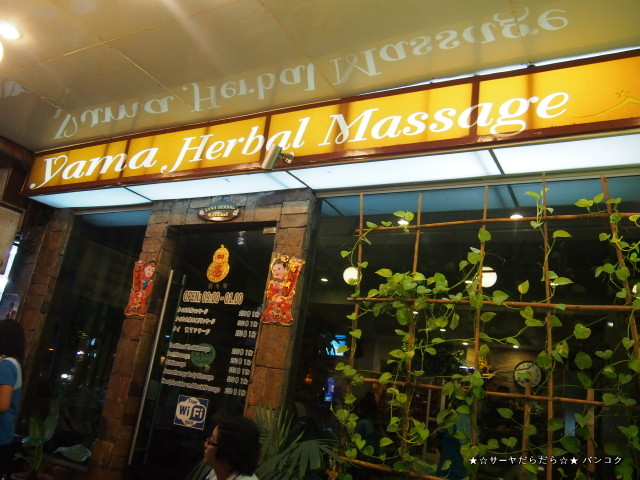 Yama Herbal Massage マッサージ サーヤ