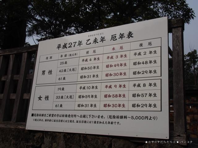 出雲大社 島根 サーヤ IZUMO TAISYA