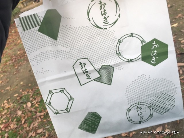 名代おはぎ 玉製家 大阪 千日前 行列 (6)