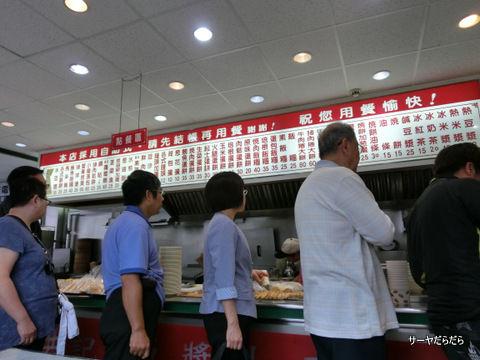 1231 台湾式朝食 3