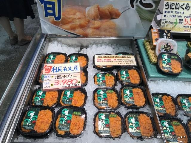 サーヤ 北海道 海鮮市場 北のグルメ お土産 (1)