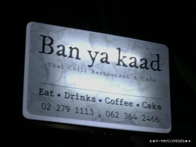 Ban ya kaad アーリー バンコク タイ料理 レストラン (2)