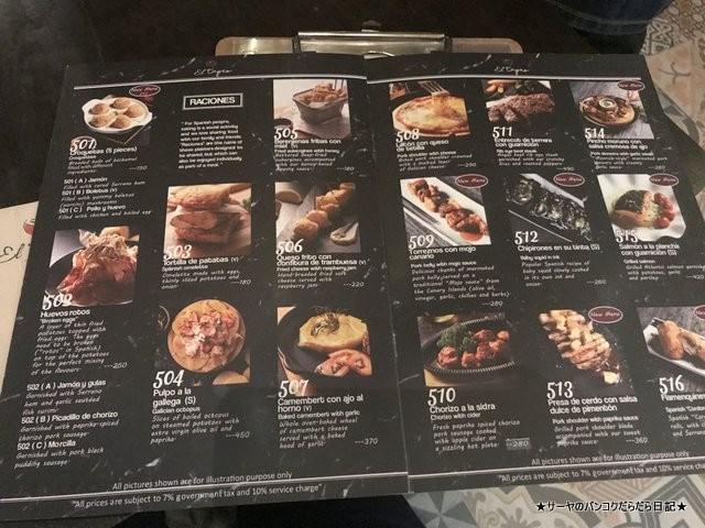 bangkok スペイン料理 El Tapeo ランチ (4)