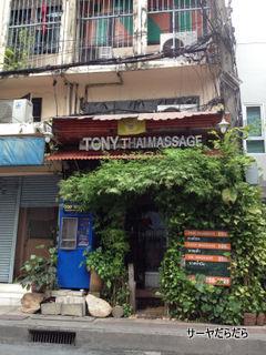 20120321 tony massage 1