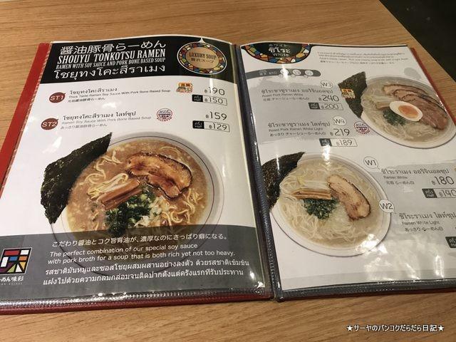 ラーメン味彩 ramenajisai bangkok (2)