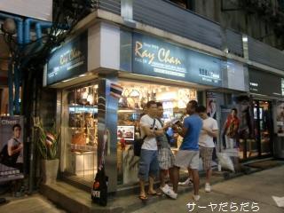 20100425 Ray Chan 2