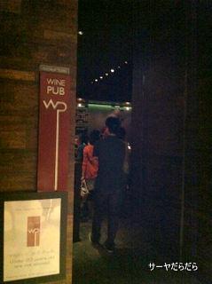 20110809 wine pub 1