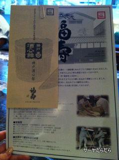 20110718 日本酒会 福寿 1