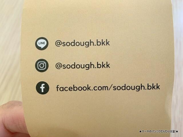 so dough ソードー バンコク スイーツ 2020 (6)
