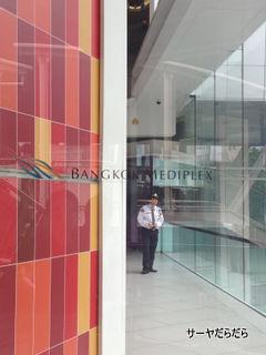 201204 bangkokmediplex 1