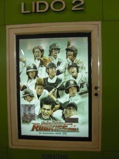 20091009 rookies 1