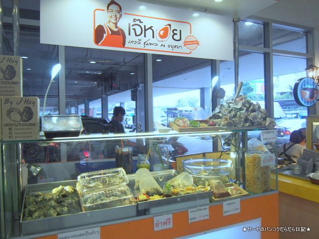 J HOY ANGSILA ロータス ラマ4 牡蠣