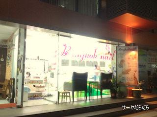 20120206 bangkok nail 1