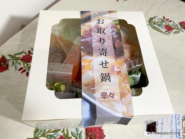 辛々 KARAGARA ホルモン鍋 デリバリー バンコク (2)