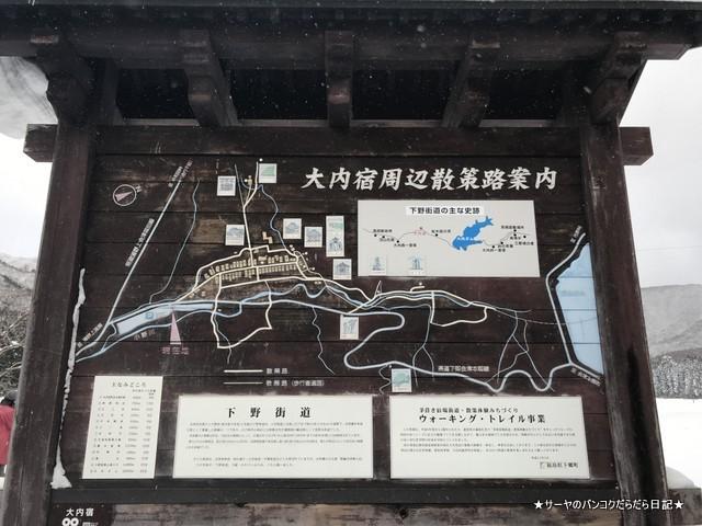 大内宿 Ohuchijuku Fukushima ganbare (1)