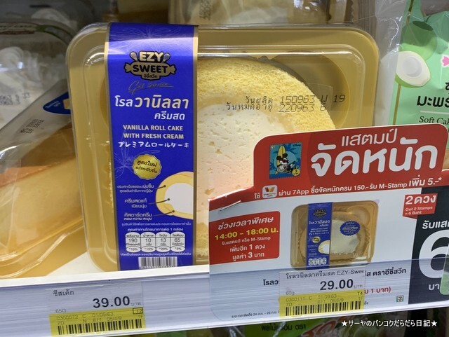 711 cake thailand cream cheese (5)