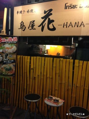 0427 toriya hana バンコク 1