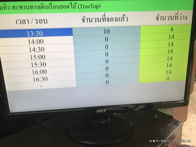 Mae Fah Luang Garden シーナカリン チェンライ (24)