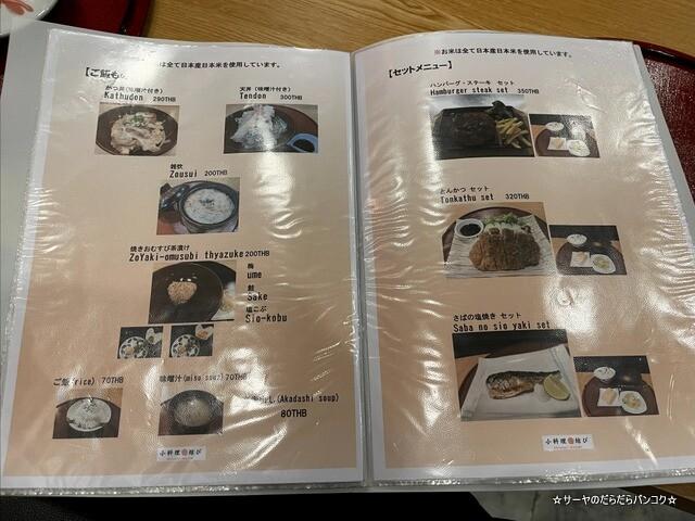 小料理 結び KORYORI MUSUBI バンコク 和食 (4)
