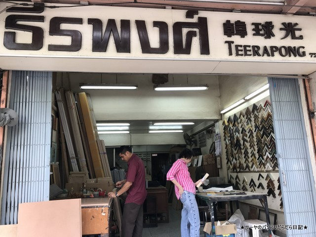 Bangkok frame photo ekkamaiteerapong ekamai 入口