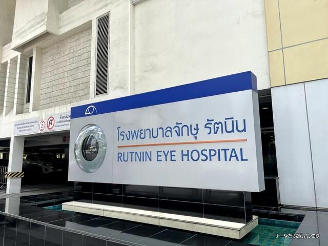 ラトニン病院 Rutnin Eye Hospital (10)