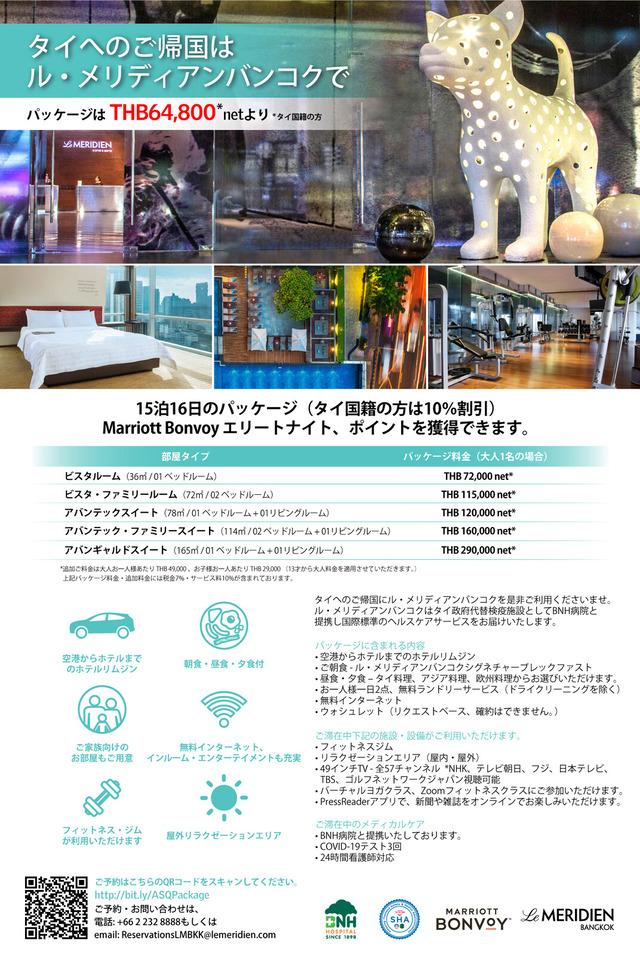 ASQ-Flyer-Le-Meridien-Bangkok_JP_Update 18 Sep 20